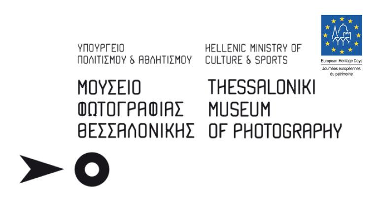 Ευρωπαϊκές Ημέρες Πολιτιστικής Κληρονομιάς 2016 στο Μουσείο Φωτογραφίας Θεσσαλονίκης