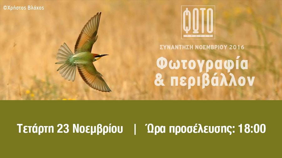 Εκδήλωση: Φωτογραφία & περιβάλλον