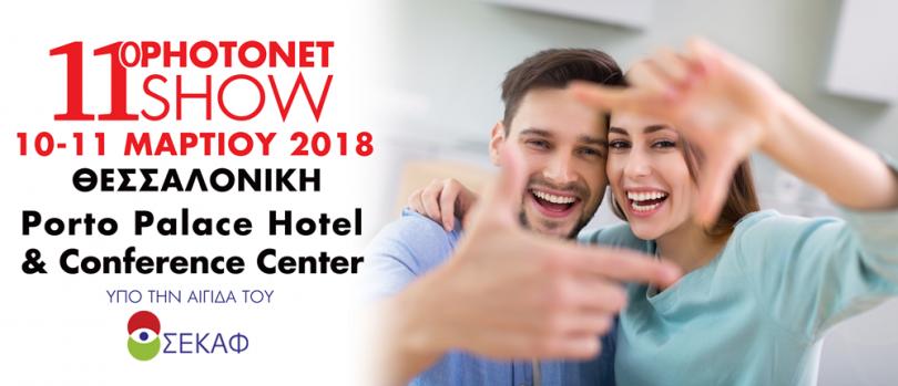 11o PHOTONET SHOW 2018 – PORTO PALACE HOTEL
